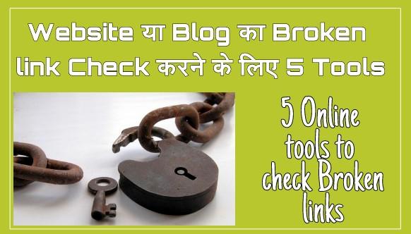 Broken Link Kya Hai?? Broken Link Check karne ke Liye 5 Tools 1
