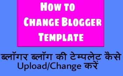 Blogger Me Template Change/Upload Kaise Kare