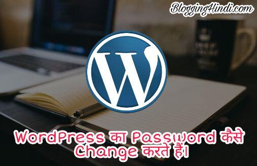 Wordpress Blog Ka Password Kaise Change Karte Hai. Change WordPress Blog's Password