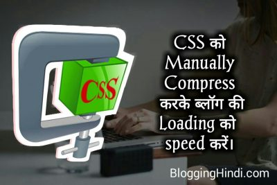 [Manually] Blog Ki CSS Ko Compress Karke Loading Speed Fast Kare