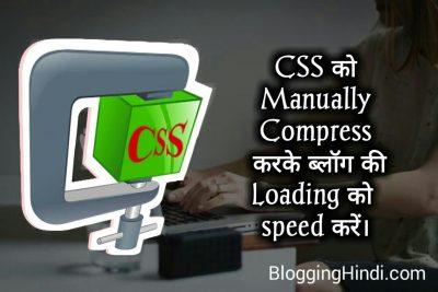 [Manually] Blog Ki CSS Ko Compress Karke Loading Speed Fast Kare