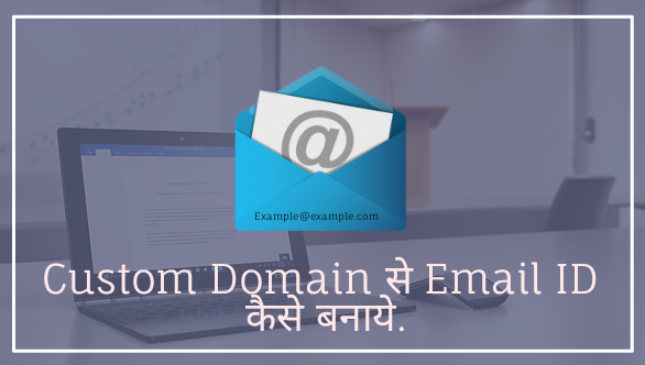 Custom Domain Se Email ID kaise banaye. How to create email id from custom domain