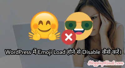 WordPress Me Emoji Ko Load Hone Se Disable Kaise Kare