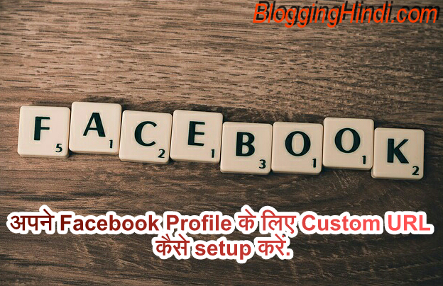 How to setup custom url in Facebook profile. Me custom url kaise setup kare
