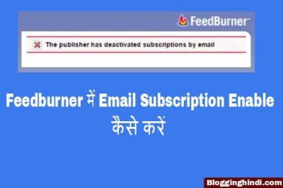 Feedburner Me Email Subscription Activate Kaise Kare