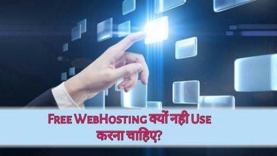 Free Web Hosting Use Kyo Nahi Kare [7 Karan]