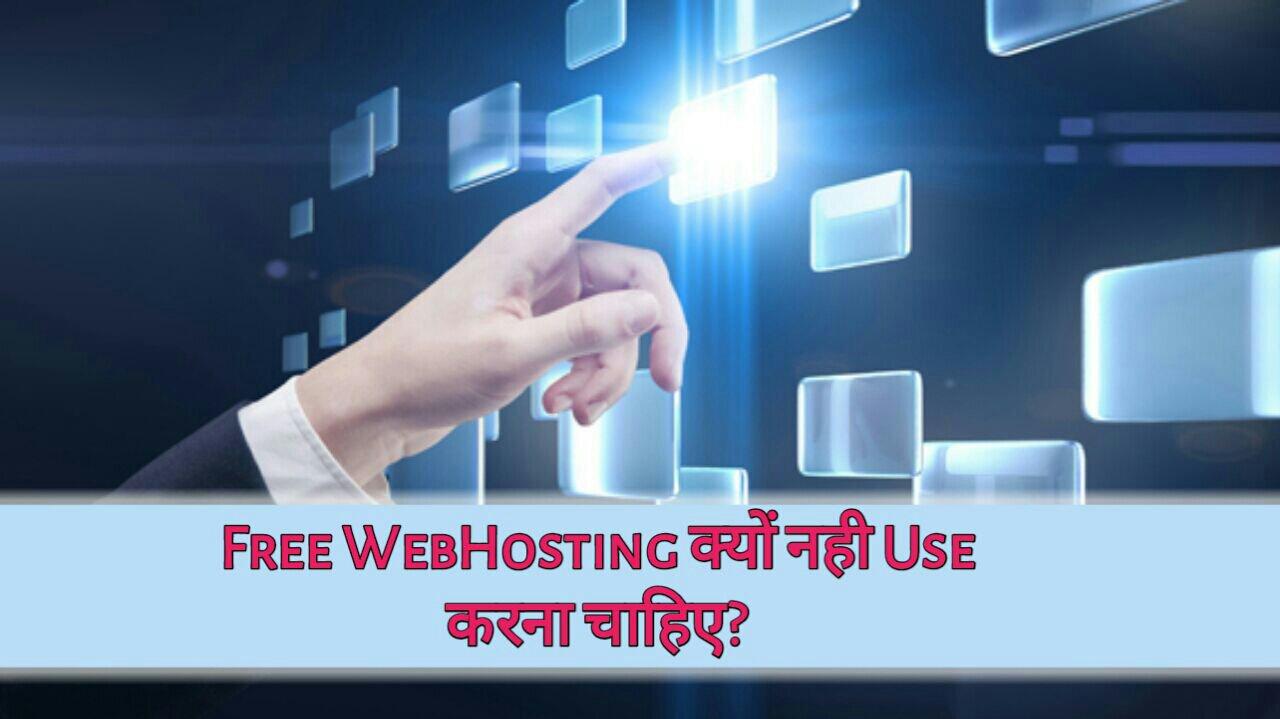 Apko Free WebHosting use kyo Q nahi karna chahiye