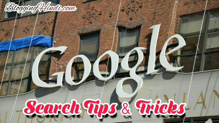 Google me search karne ke liye top 10 tips and tricks