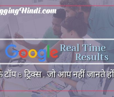 Google Ke Top 10 Real-Time Result Future – Jo Apke Liye Useful Hogi