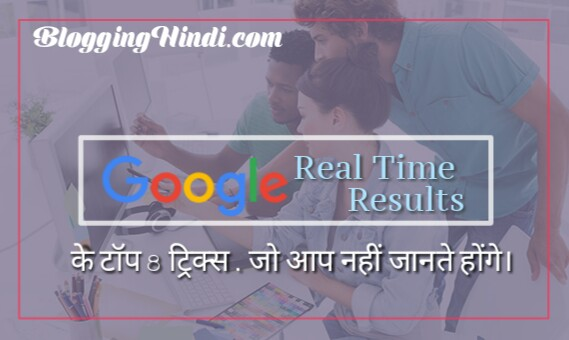 Google ke top 10 real time result jo online kaam ko easy bana dega.