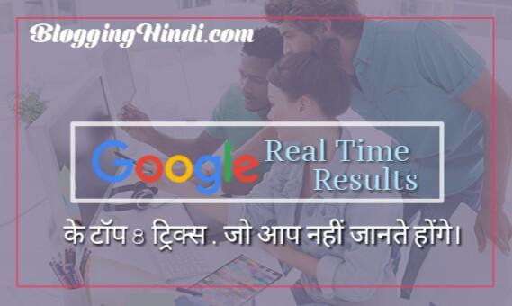 Google ke top 10 real time result jo online kaam ko easy bana dega.