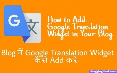 Blog Me Translate Widget Ko Kaise Add Kare