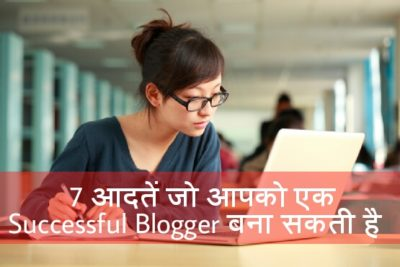 7 Aadte Jo Apko Ek Successful Blogger Bana Sakti Hai