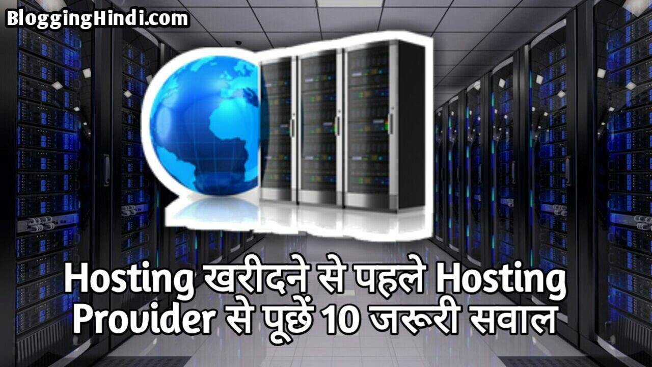 Hosting kharidne se pahle hosting provider se 10 sawal puchhe ask kare