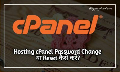 Hosting cPanel Password Ko Change/Reset Kaise Kare