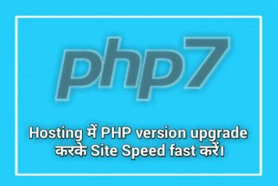 PHP Version Ko Upgrade Karke Site Speed Ko 20% Increase Kare