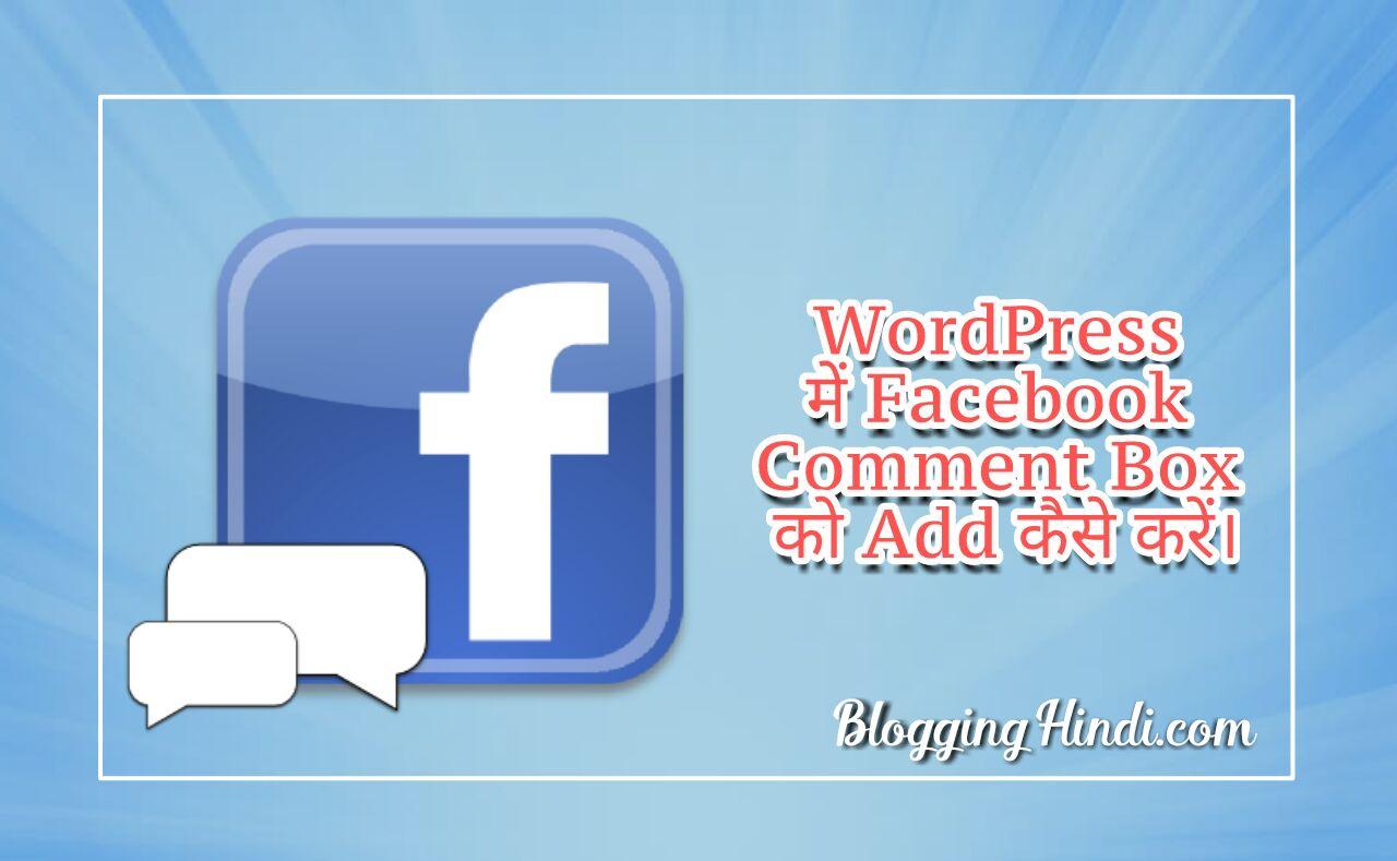 Facebook comment box ko WordPress me kaise add karte hai step by step puri jankari