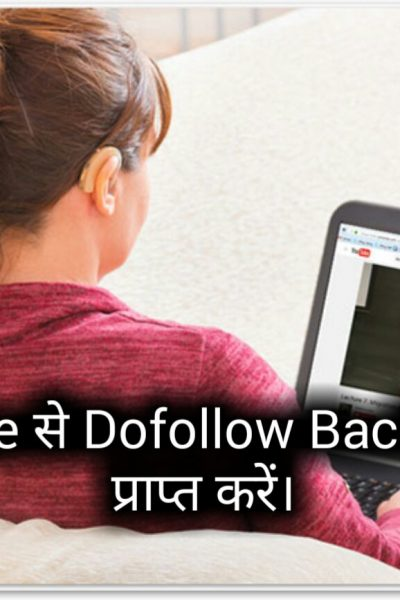YouTube Se PR9 Dofollow Backlink Kaise Receive Kare