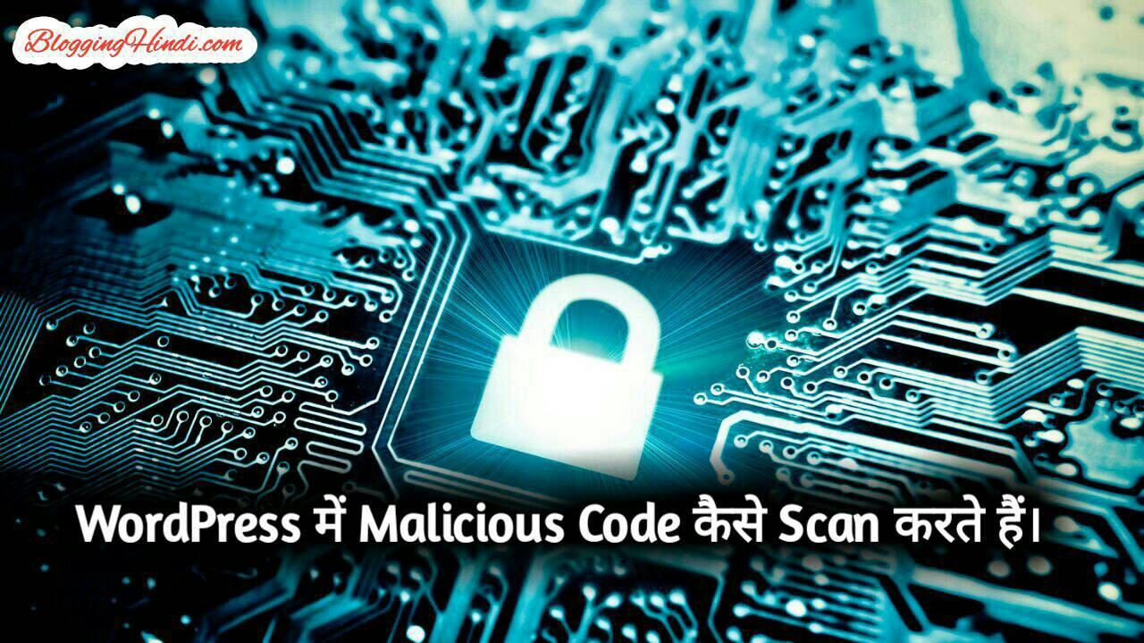 WordPress me Malicious code aur virus ko kaise check scan kare