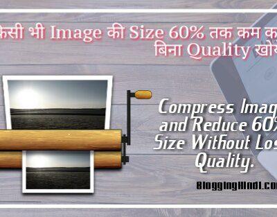 Image Ko Compress Karke Size Kam Kare – Offline Aur Online Dono Tarike