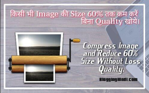 Image Ko Compress Karke Size Kam Kare - Offline Aur Online Dono Tarike