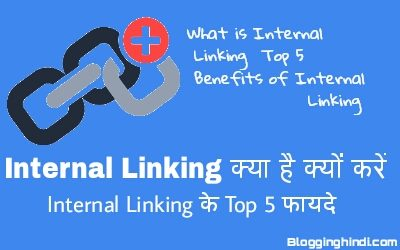 Internal Linking Kya hai? Internal Linking karne Ke 5 Fayde