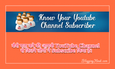 Apke Youtube Channel Se Kisne Subscribe Kiya Hai? Kaise Pata Kare