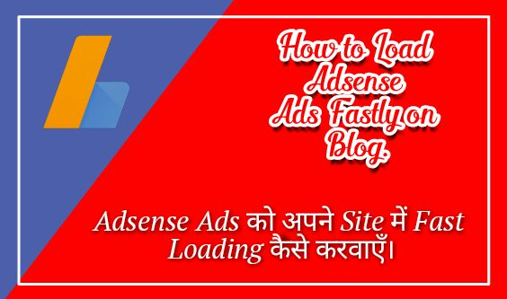 Apne blog ya website me AdSense ads ko fast loading kaise kare