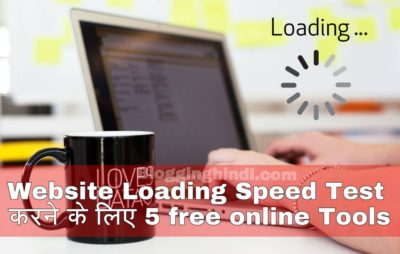 Website Ki Loading Speed Check Karne Ke Liye 5 free Online Tools
