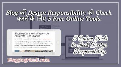 Website Ki Responsiveness Check Karne Ke Liye 5 Online Responsibility Checker Tools