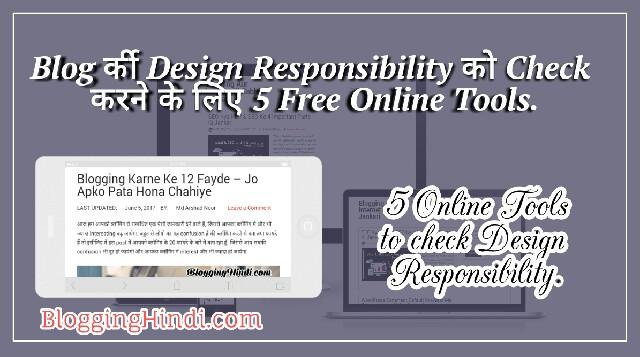 Kisi bhi website ki designresponsibility ko check karne ke liye 5 online tools.