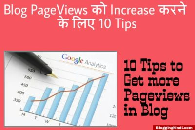 Blog Pageviews Increase Kaise Kare 10 Tips