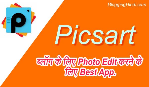 Blogger ke liye picsart best photo editor for android