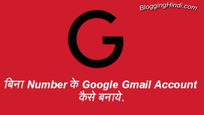 Bina Phone Number Ke Gmail ID Kaise Banaye