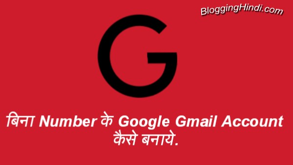 Bina phone number ke gmail account kaise banaye. How to create Google account without phone number