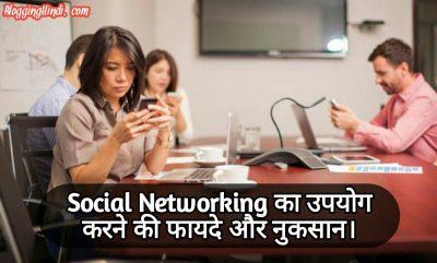 Social Media Use Karne Ke Fayde Aur Nuksan