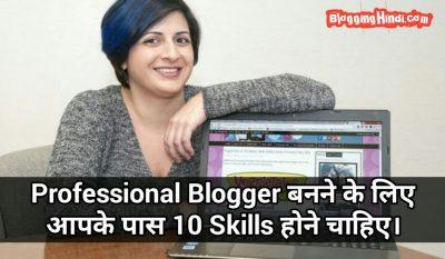 Professional Blogger Banne Ke Liye 10 Skills Hona Jaruri Hai