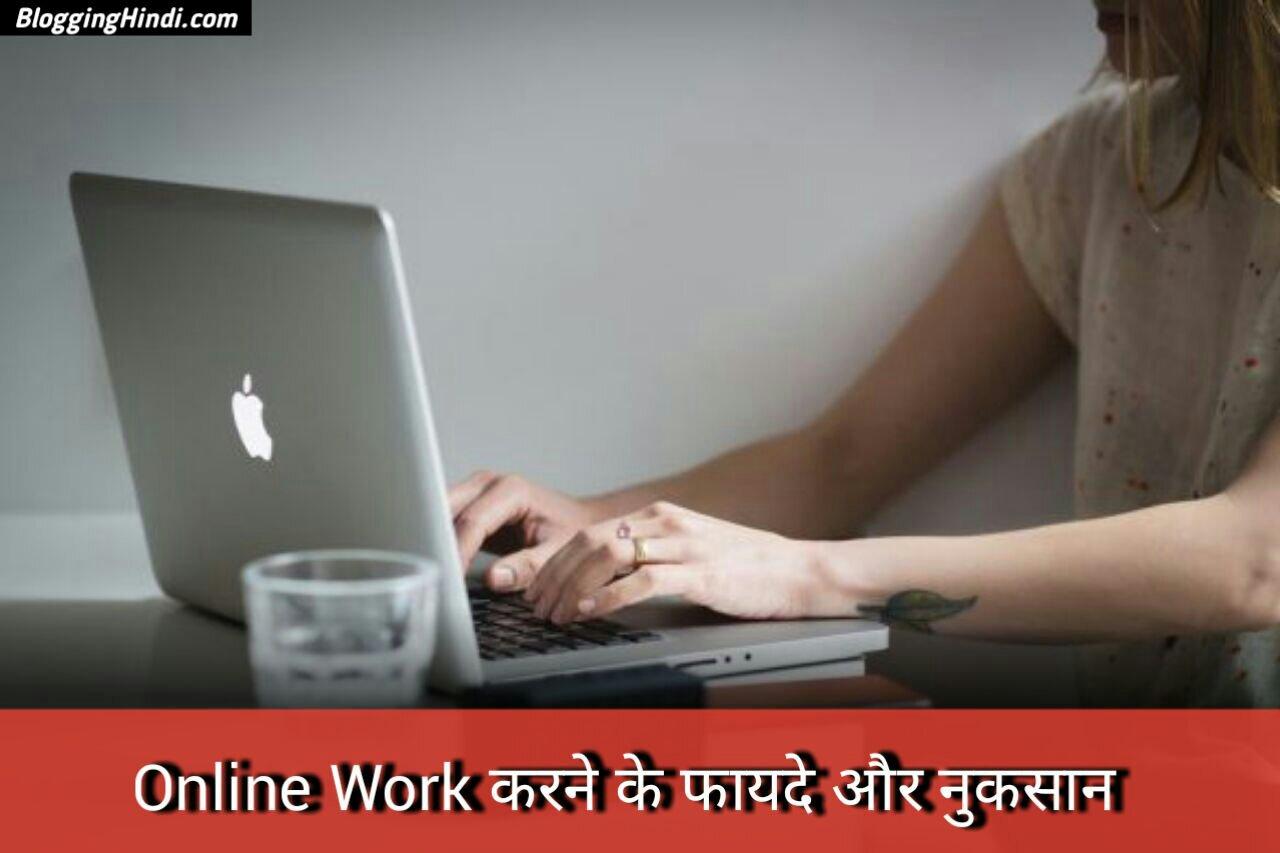 Online ghar se work karne ke fayde aur nuksan