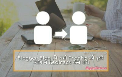 Blogger Blog Ki Traffic Ko Kisi Dusre Blog Me Redirect Kaise Kare
