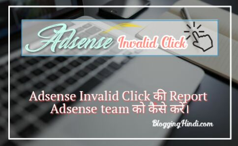 Adsense invalid click ki report google AdSense ko kaise kare how to report invalid click on AdSense