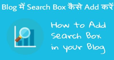 Blogspot Blog me Search Box Kaise Add kare