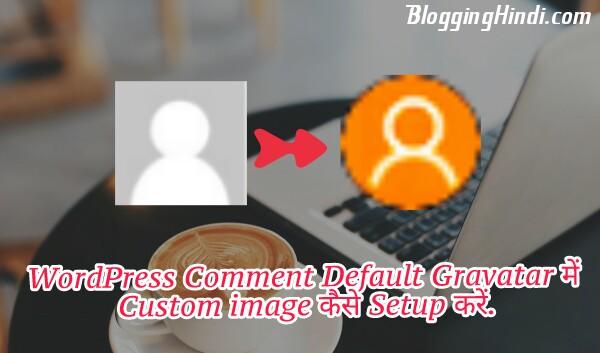 Wordpress comment me Default Gravatar me custom image kaise setup kare