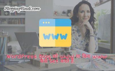 WordPress Blog URL Ko www Ya Without www Setup Kaise Kare