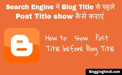 Search Engine me Blog Title se Pahle Post Title show Kaise Karwaye