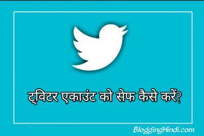 Twitter Account Ko Secure Kaise Rakhe