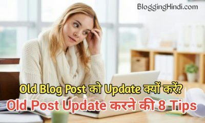 Old Blog Post Update Q Kare? Old Post Update Karne Ki 8 Tips