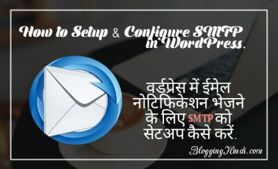WordPress Blog Me SMTP Ko SetUp & Configure Kaise Kare – [For Sending Emails]