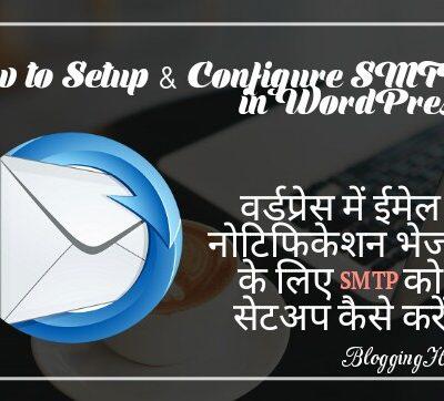 WordPress Blog Me SMTP Ko SetUp & Configure Kaise Kare – [For Sending Emails]