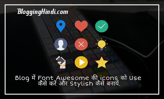 Blog Me Font Awesome Icons Ko Use & Design Kaise Kare 1