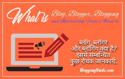 Blog, Blogger, Blogging Kya Hai? Aur Isse Related Interesting Facts